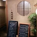 先斗町 華めぐり - 凄い高そうなんですが、黒板メニューを見ると意外にも~