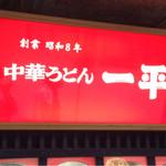 44716665 - 創業昭和8年の老舗です
