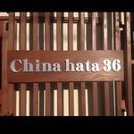 China hata 36 - お店の看板♫