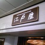 ベーカリーカフェ 江戸屋 - 入口