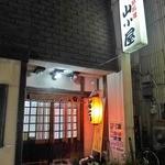 山小屋 駅前店 - 右側の山小屋