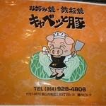 キャベツと豚 -