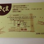 中華そば きくま - 案内図