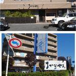 魚神 - さかなやま神の倉店(名古屋市緑区)食彩品館.jp撮影