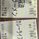 谷川岳パーキングエリア(上り線) スナックコーナー -
