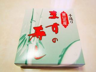 魚づ鱒寿し店 - ますの寿し・一段。1400円
