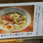 44738738 - 海老ワンタン鶏そば(醤油)の説明