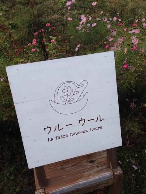 ウルーウール - バゲットとお花がバスケットに♬