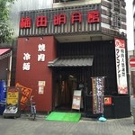 Umedameigetsukan - JR尼駅前の明月館はたま~に行ってたんですけど久しぶりの明月館が阿波座店