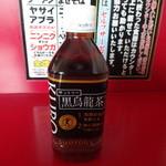 ジャンクガレッジ - 黒烏龍茶(180円)