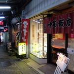 中華飯店 のあき - 店入口
