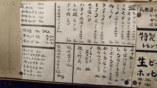 ホルモン俵屋 -  食べ物メニュー