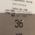 寿司の美登利総本店 梅丘本館 - 整理券 8時ちょい前から並ぶ