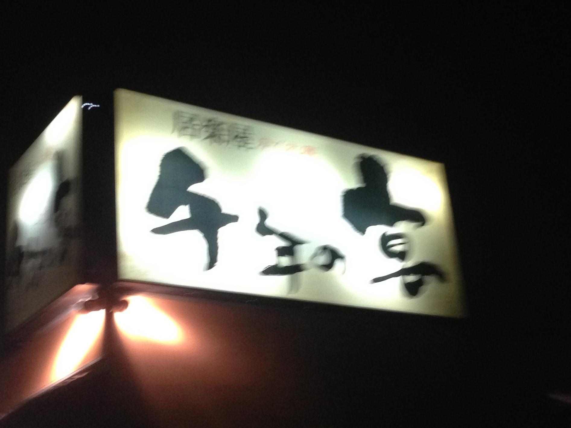 千年の宴 桐生北口駅前店
