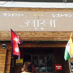 タンドリーレストラン アサ - 店の写真