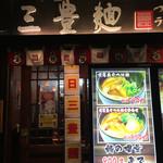 三豊麺 - 外観