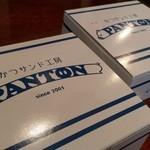かつサンド工房 PANTON -