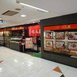 中華麺処 らん蘭 - 今回のたまに行くならこんな店は、熊本駅の構内にある 中華麺処 らん蘭 熊本駅店です。