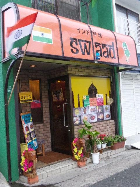 インド料理 SWAAD