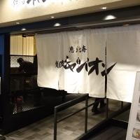 焼肉チャンピオン 池袋東武店