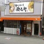 歌志軒 - 歌志軒 関大前店