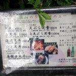 Tenzan - 天山ランチメニュー