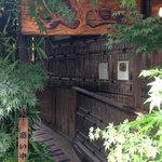 Tenzan - 天山さらに入口