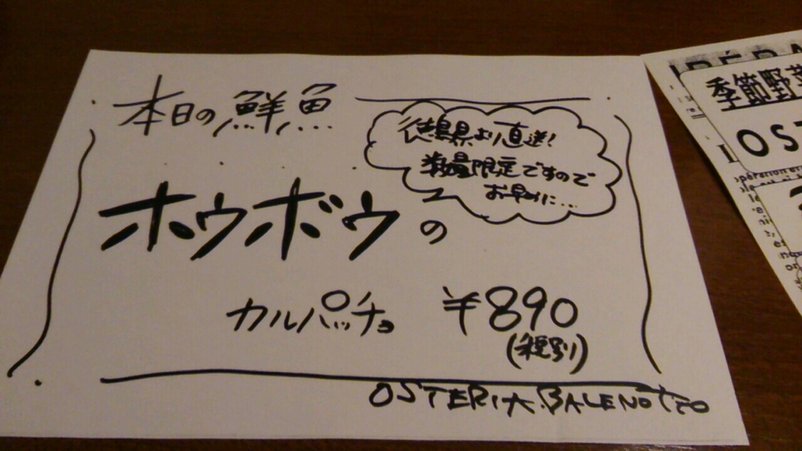 OSTERIA BALENOTTO name=