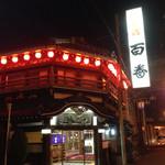鯛よし百番 - 提灯が素敵な「鯛よし百番」〜(^ー.゜)ノ