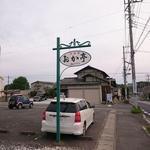 おか亭 - 駅前通りにある看板。ここを曲がる。