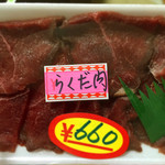 肉のささき - らくだ肉