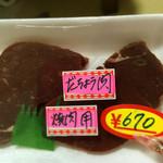 肉のささき - だちょう肉