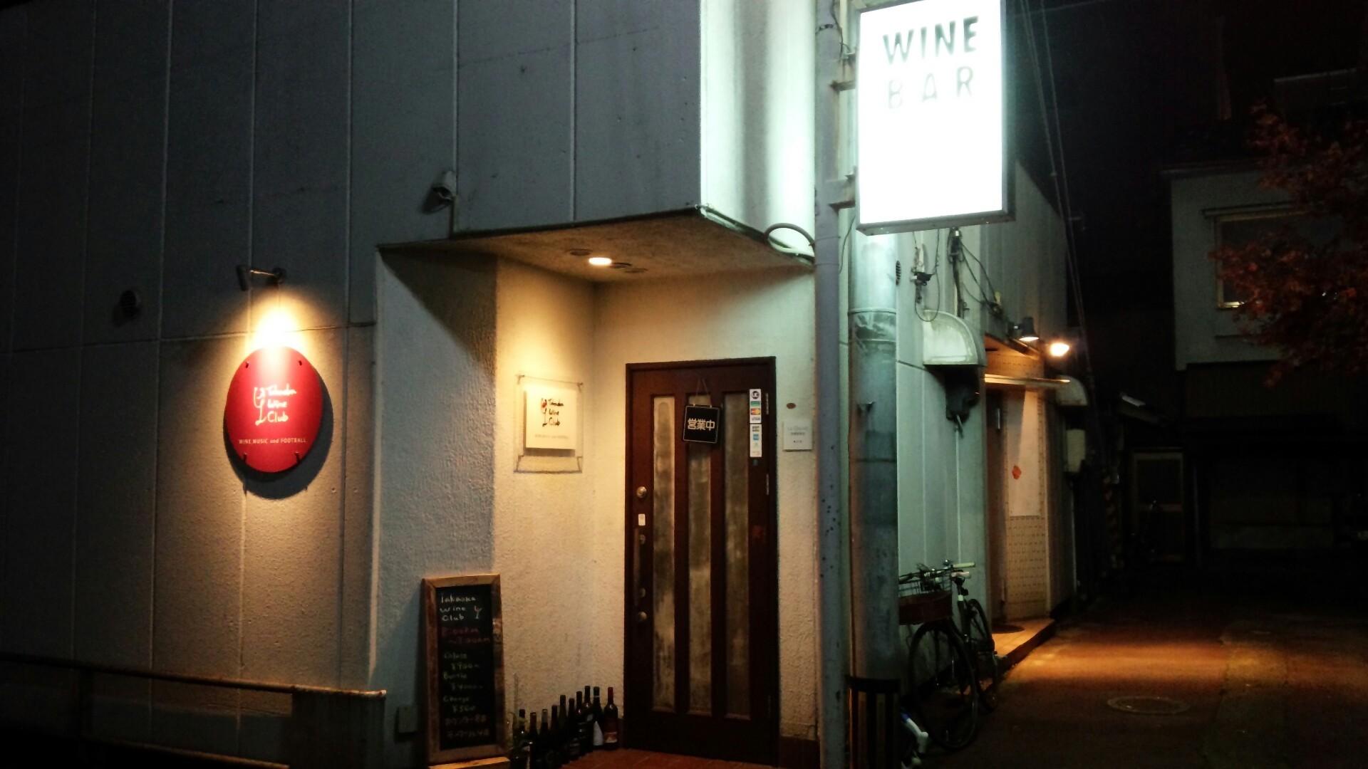 高岡ワイン倶楽部