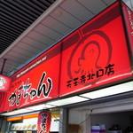 44760512 - やまちゃん北口店さん