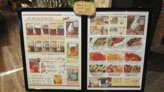 ライフシーズ 赤れんがcafe - メニュー