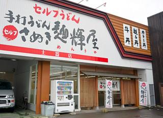 さぬき麺輝屋 土器店 - さぬき麺輝屋 土器店さん