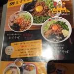 フジヤマ55 mozo店 - メニュー2