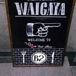 肉ビストロ WAIGAYA - 地下1階の看板