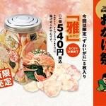 海老萬 - 2017年この春限定「雅」みやび540円(季節限定「ずわいがに」5枚入り) 揚げせんべいを中心にその他せんべい6~8種をレトロなケースに詰合せました。