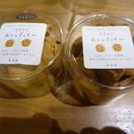 玄米食堂 ie - 2015.11 おからクッキー