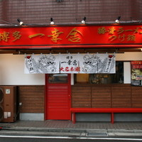 博多一幸舎 - ラーメン、つけ麺専門店
