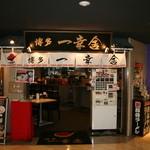 博多 一幸舎 - 博多デイトス2F 博多麺街道の中にあります。