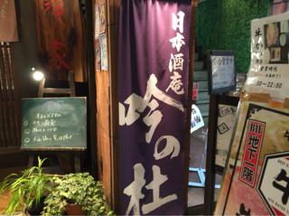 日本酒庵 吟の杜 - H27.11.22 看板