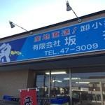 坂井鮮魚店 - 入口