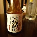 酒場 オカムラ -