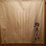 鮨 あらい - 暖簾