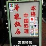 華龍飯店 - 看板