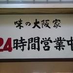 大阪家 -