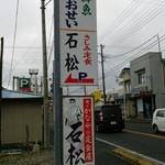 石松 - 外観