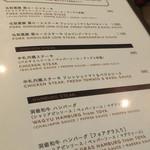 BISTRO FIGARO - メニゥ